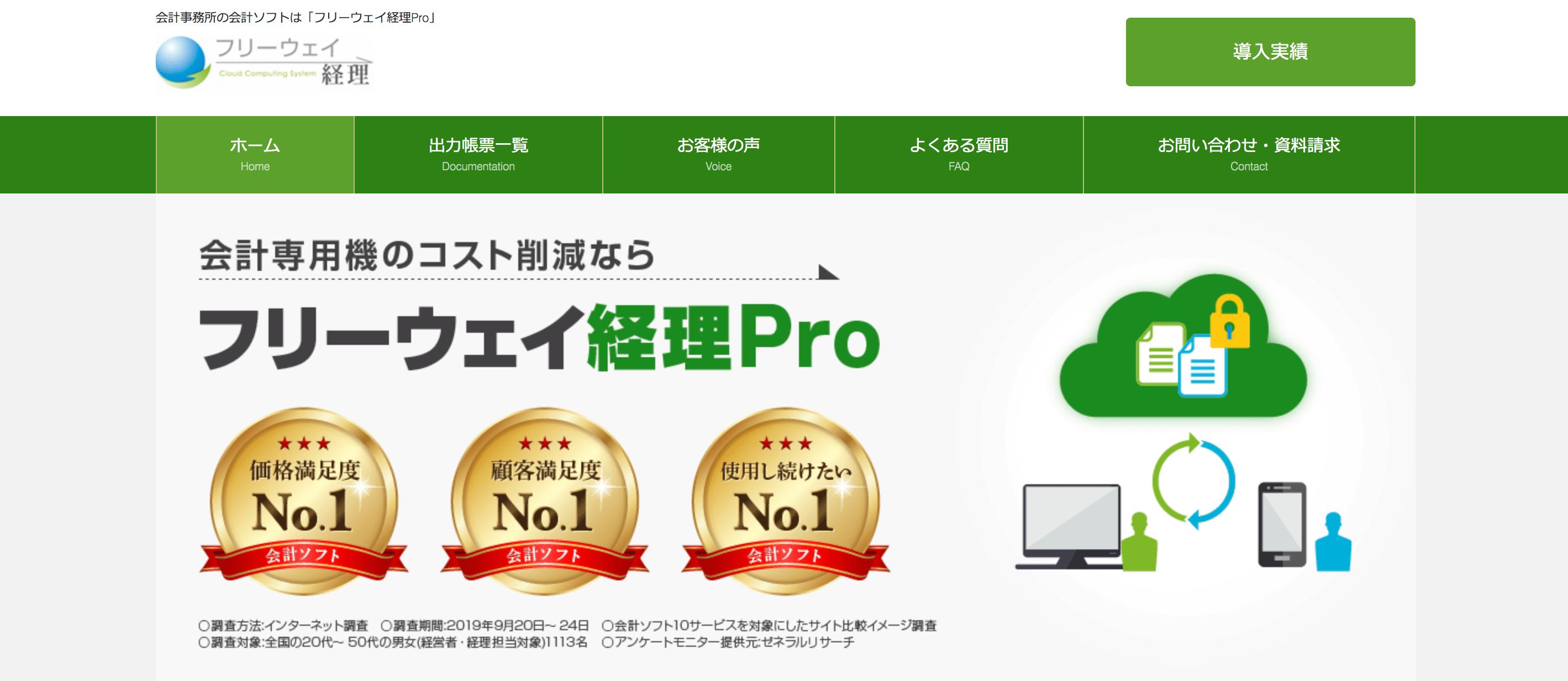 フリーウェイ経理Pro