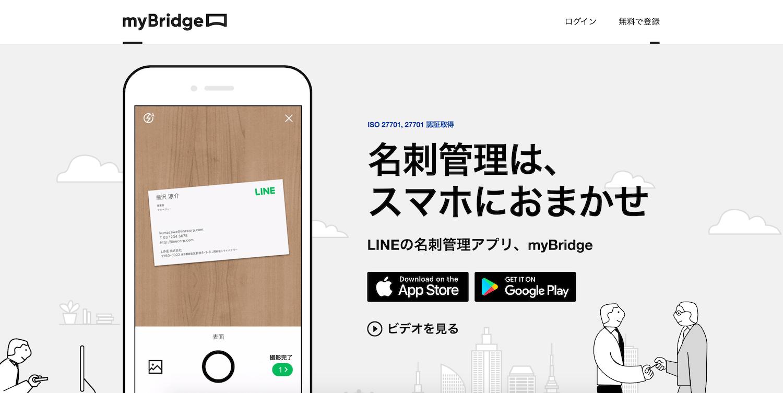 おすすめ 名刺 アプリ