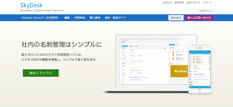 アプリ 名刺 管理
