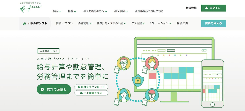 人事労務 freee (フリー)