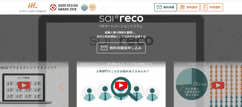 sai*reco(サイレコ)