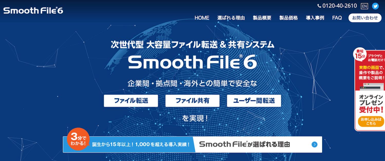 Smooth Fileクラウド