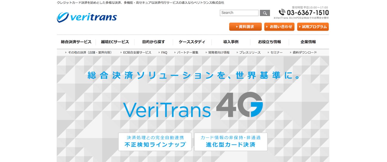 VeriTrans(ベリトランス)
