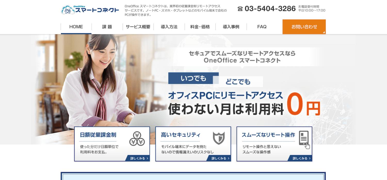 OneOffice スマートコネクト