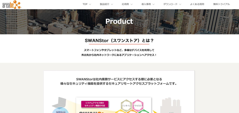 SWANStor