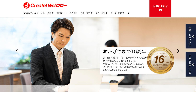 Create!Webフロー