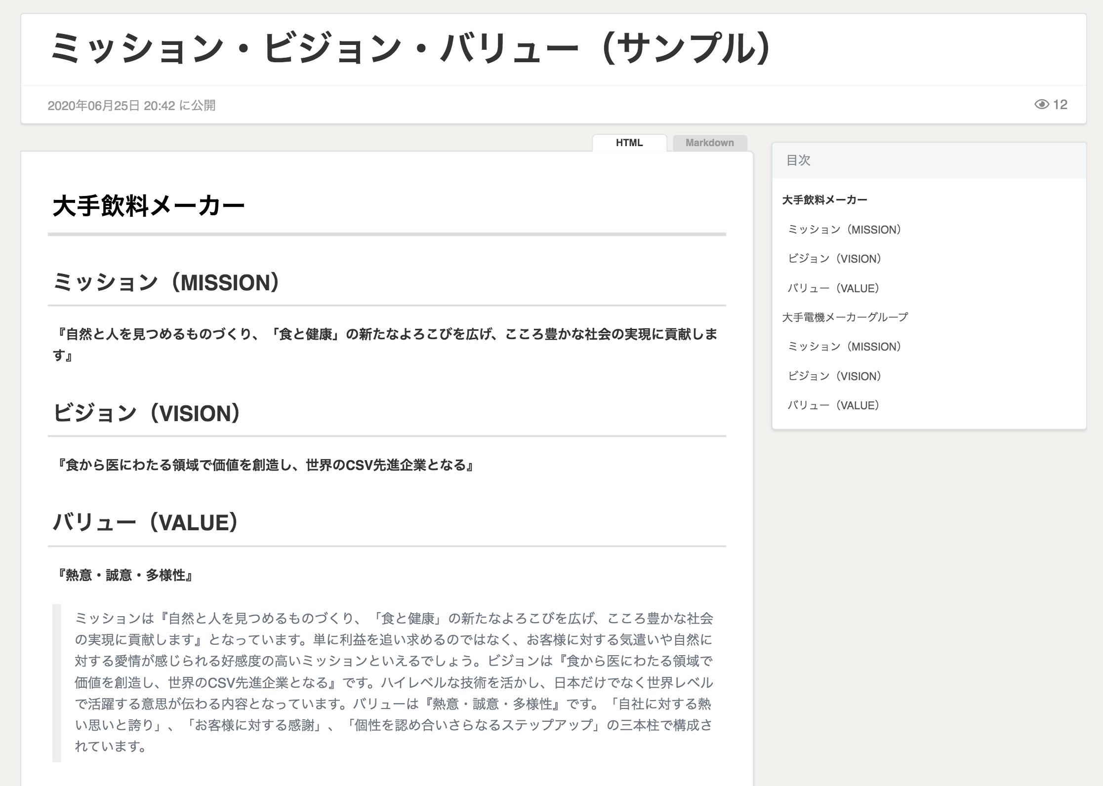 ミッション・ビジョン・バリュー テンプレート